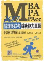 2017MBA、MPA、MPAcc管理类联考综合能力真题名家详解实战版