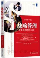 (特价书)战略管理:竞争与全球化(概念)(原书第11版)