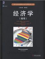 (特价书)经济学(微观)(英文版第5版)