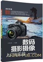 数码摄影摄像入门与实战