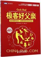 (赠品)极客好父亲:适合爸爸和孩子一起做的极客项目和活动