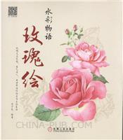 水彩物语玫瑰绘