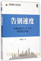 (特价书)告别速度:中国经济下一个十年增长动力何在