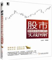 (特价书)股市常用技术指标分析与实战图解
