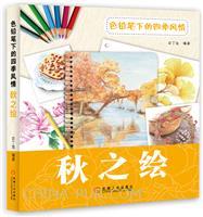 (特价书)色铅笔下的四季风情:秋之绘