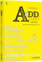 (特价书)ADD的人生整理术