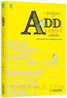 ADD的人生整理术[图书]