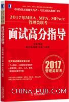 2017年MBA、MPA、MPAcc管理类联考面试高分指导