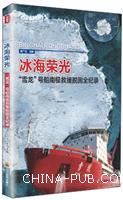 (特价书)冰海荣光-雪龙号南极救援脱困全纪录