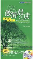 (特价书)英语美文-激情晨读-(晨读典藏版)(MP3版)