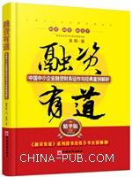 (特价书)融资有道-中国中小企业融资财务运作与经典案例解析-III-精华版