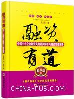 (特价书)融资有道-中国中小企业融资风险案例解析与融资管理策略