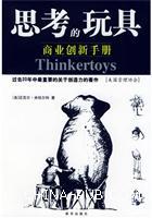 思考的玩具:商业创新手册