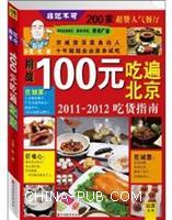 (特价书)非吃不可:100元吃遍北京