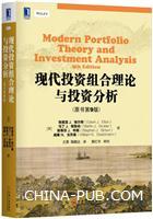 (特价书)现代投资组合理论与投资分析(原书第9版)