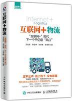 """(特价书)互联网+物流:""""互联网+""""时代,下一个千亿级""""风口"""""""