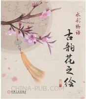 (特价书)水彩物语:古韵花之绘