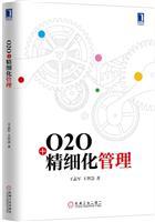 (特价书)O2O+精细化管理