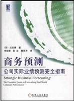 (特价书)商务预测:公司实际业绩预测完全指南