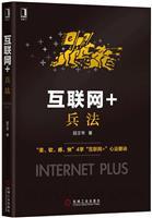 (特价书)互联网+  兵法