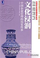 (赠品)文化浸润:中国企业管理的历史传承(精装)