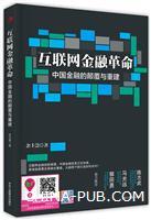 (特价书)互联网金融革命:中国金融的颠覆与重建