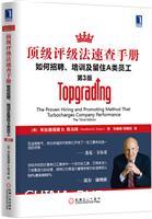 (特价书)顶级评级法速查手册:如何招聘、培训及留住A类员工(原书第3版)