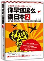 (特价书)你早该这么读日本-2