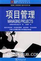 (特价书)项目管理