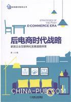 后电商时代战略 家居企业互联网化发展道路探索
