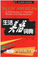 (特价书)生活美语词典