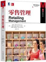 (特价书)零售管理(原书第9版)