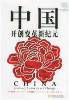 (特价书)中国开创变革新纪元