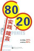(特价书)80/20实践箴言