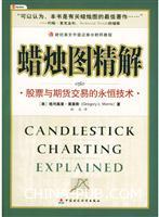 (特价书)蜡烛图精解:股票与期货交易的永恒技术