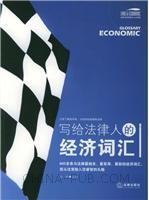 (特价书)写给法律人的经济词汇