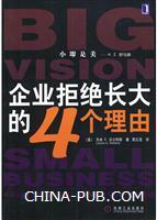 (特价书)企业拒绝长大的4个理由