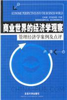 (特价书)商业世界的经济学观察:管理经济学案例及点评