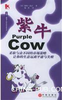 (特价书)紫牛:采取与众不同的市场策略 让你的生意远离平庸与失败