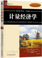 计量经济学 原书3版 升级版