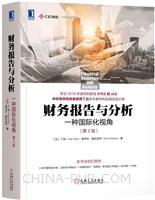 (特价书)财务报告与分析:一种国际化视角(第2版)