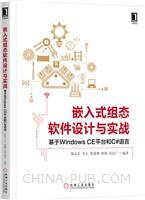 嵌入式组态软件设计与实战:基于Windows CE平台和C#语言