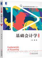 基础会计学(第4版)