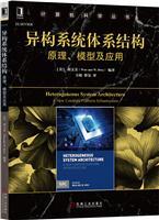 异构系统体系结构:原理、模型及应用