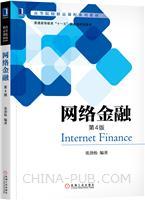 网络金融(第4版)