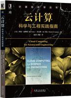 云计算:科学与工程实践指南