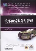 汽车租赁业务与管理