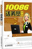 10086话务员手册(第二版)