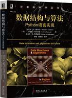 数据结构与算法:Python语言实现