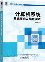 计算机系统:基础概念及编程实践